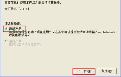 max8.0中文版的安装方法和步骤