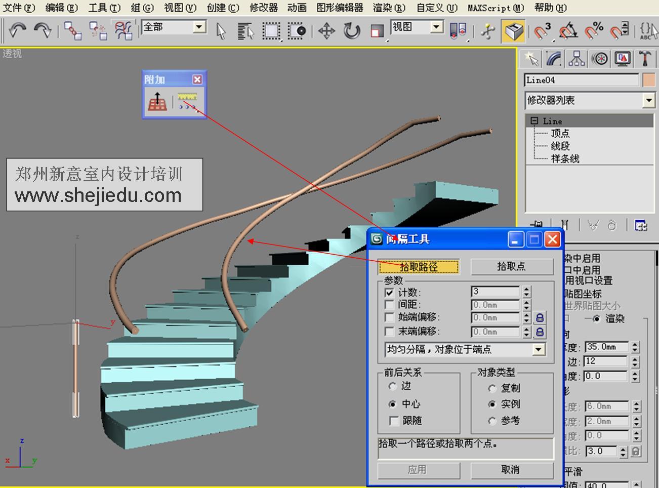 3d旋转楼梯制作步骤18
