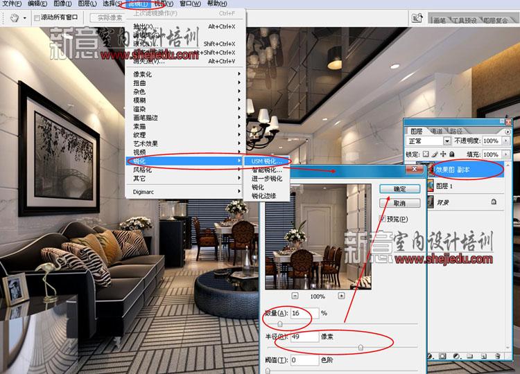 如何给3d室内效果图做ps的后期处理?