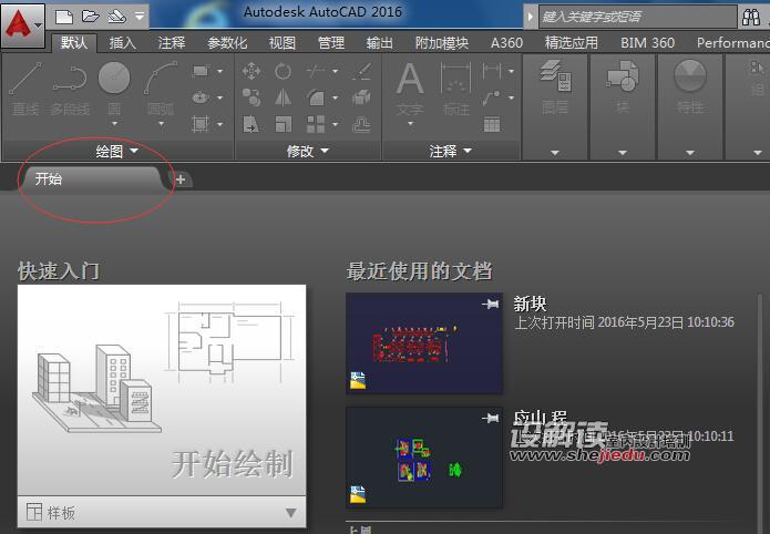 如下图已经创建了一个新图形Drawing1.dwg-如何关闭Auto CAD2016