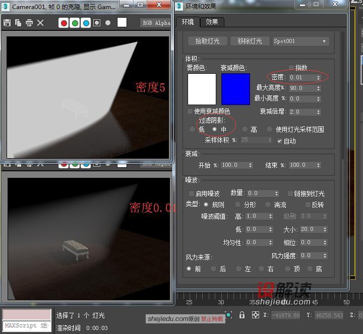 3dmax聚光灯体积光出不来,及改变体积光颜色的解决办法?
